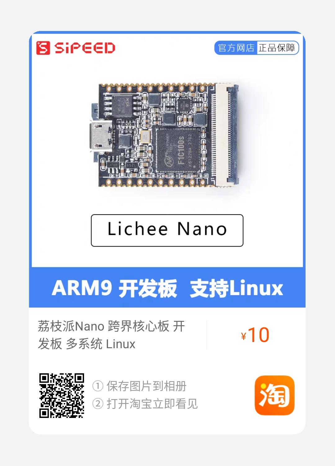lichee-nano.jpg
