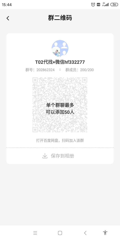 Screenshot_2020-11-03-15-44-44-705_com_baidu_netdisk.jpg