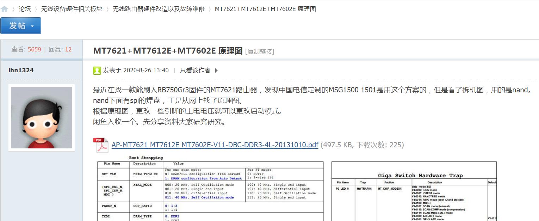 RB750Gr3固件的MT7621路由器.png
