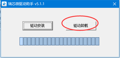 remove-rockchip-driver.png