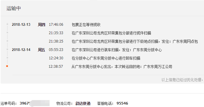 QQ20181216161619.png