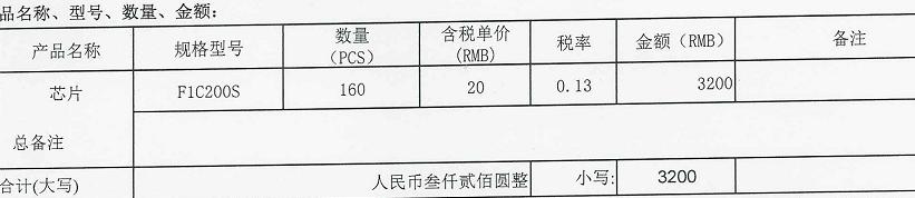 F1C200S芯片采购.png