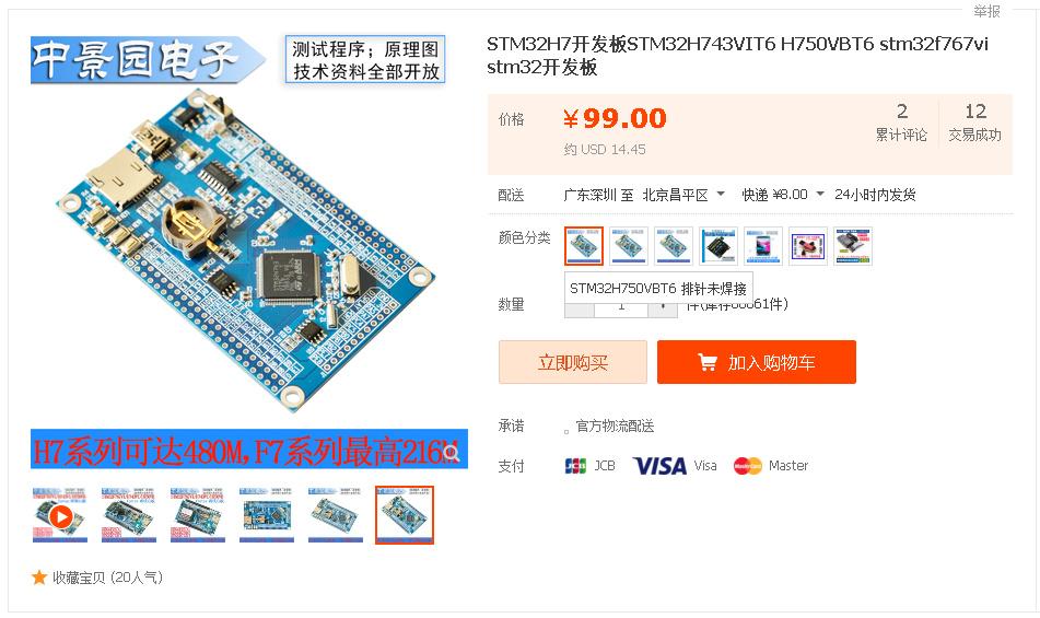 STM32H750