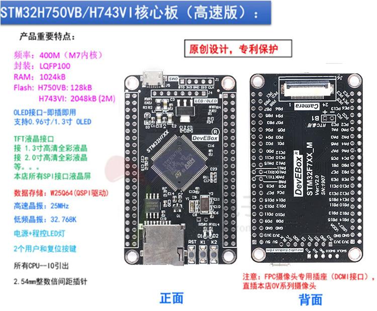 STM32H750a