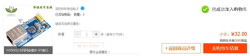 Taobao cart